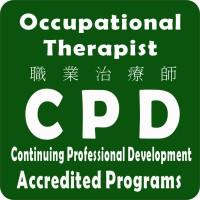 香港職業治療師管理局認可CPD)課程